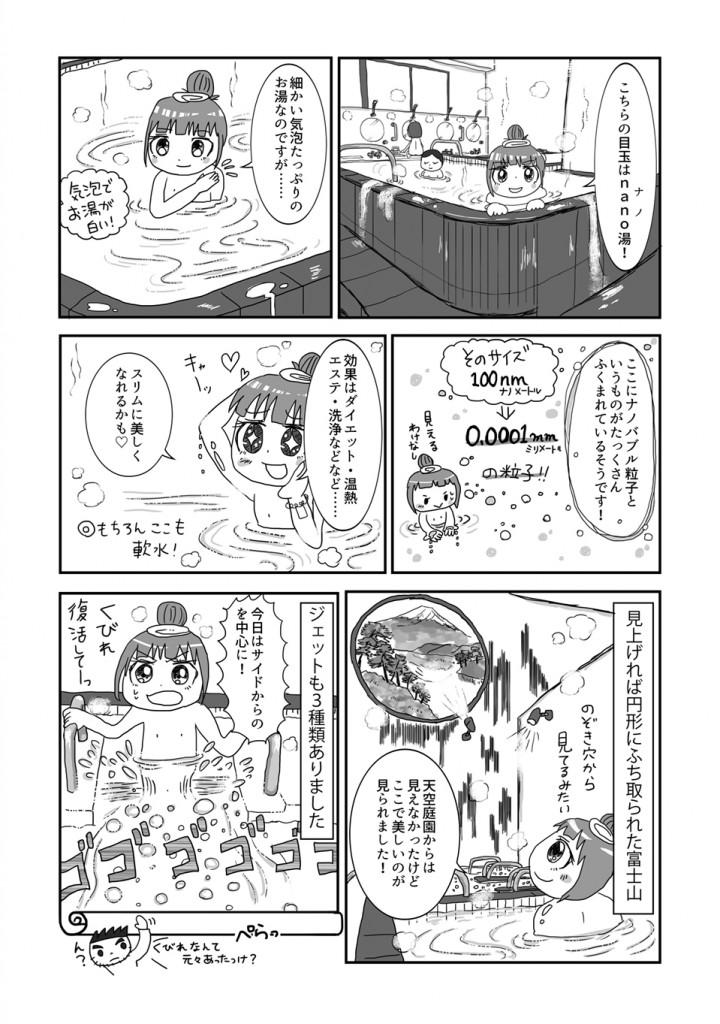 文化浴泉05
