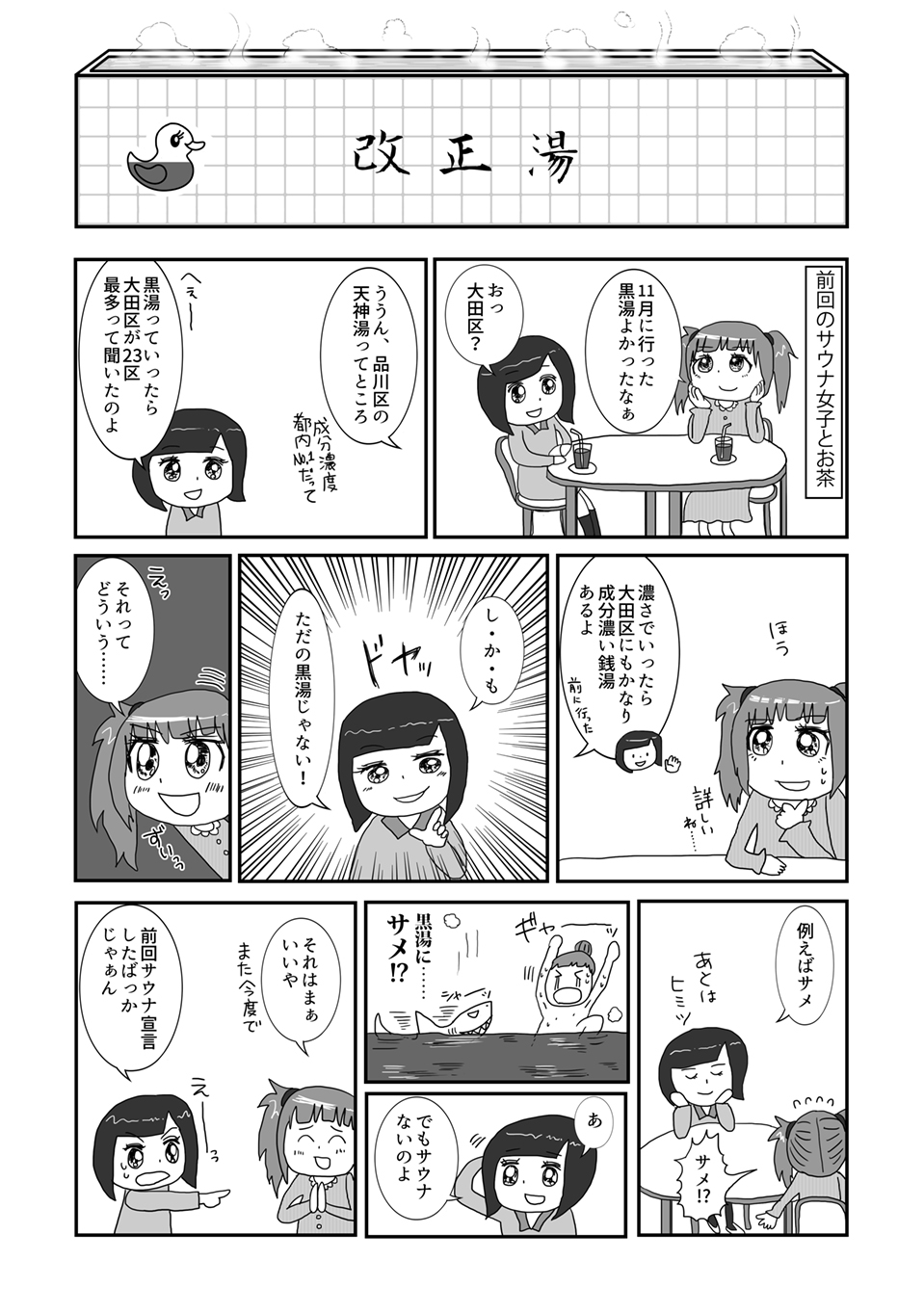 改正湯01