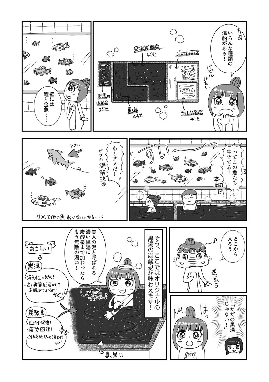 改正湯03
