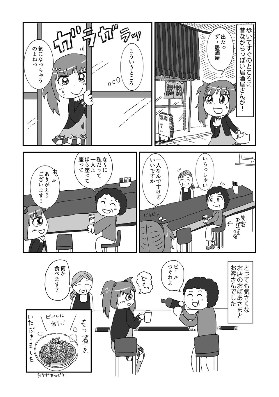 改正湯06