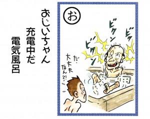 電気風呂カルタ