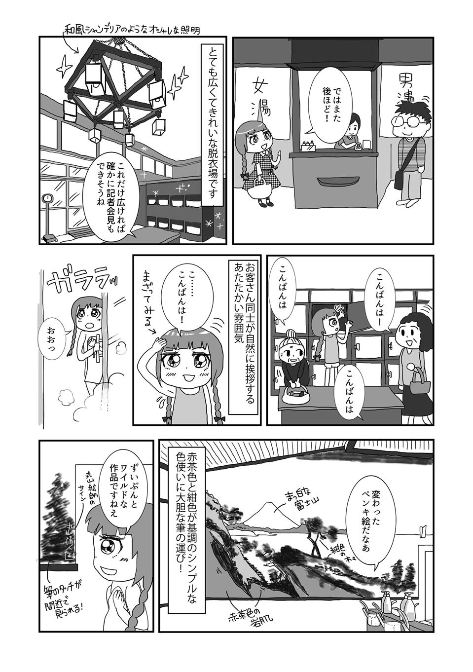 第一金乗湯02