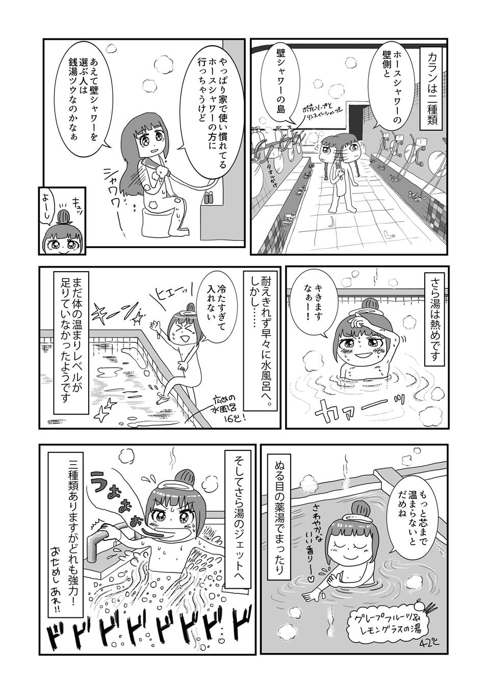 第一金乗湯03