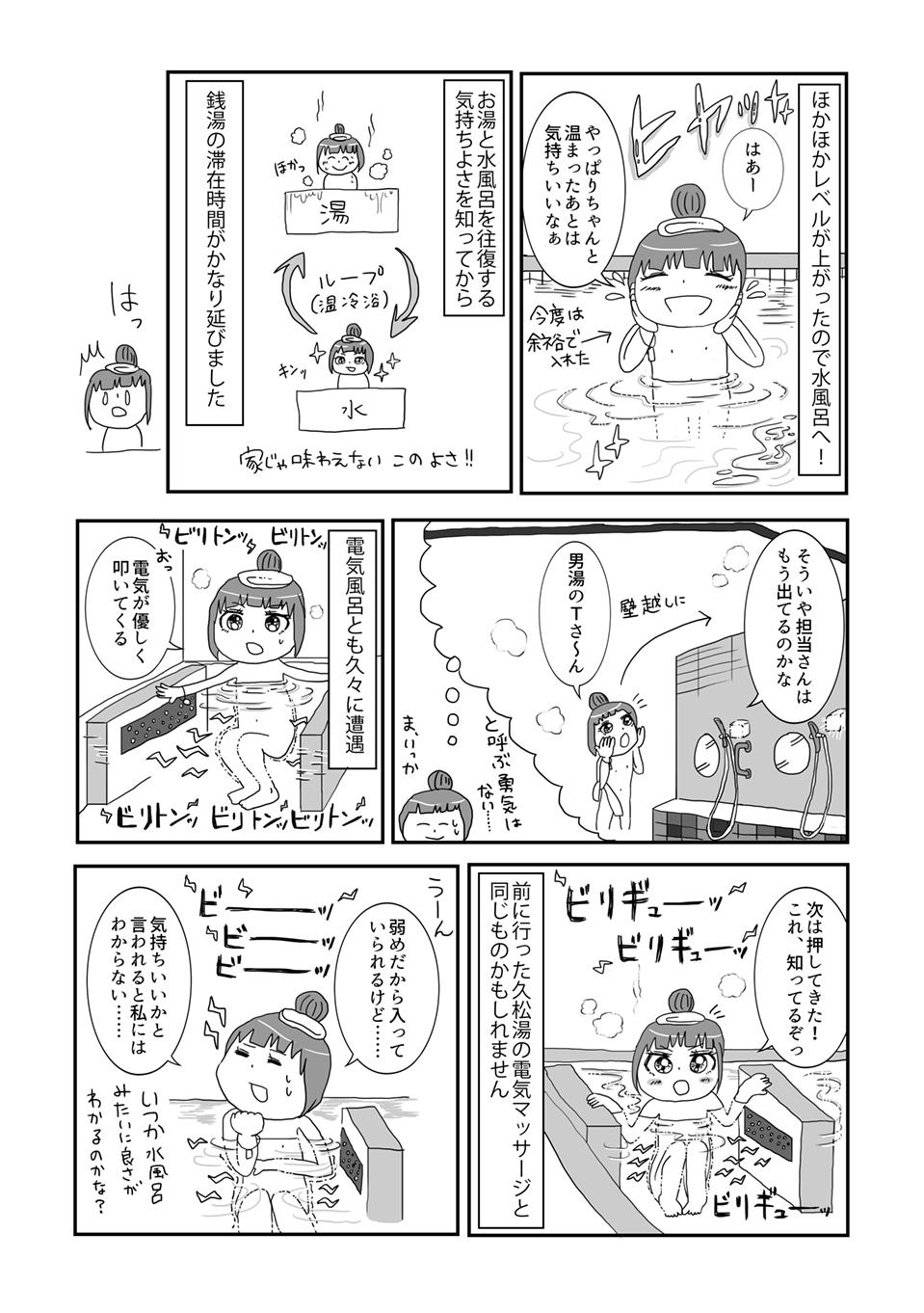 第一金乗湯04