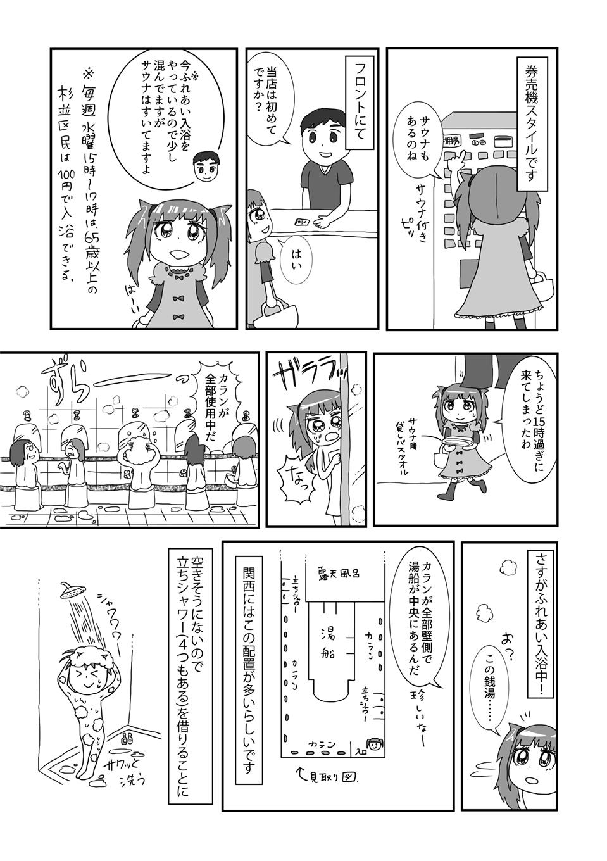 ゆ家和ごころ02