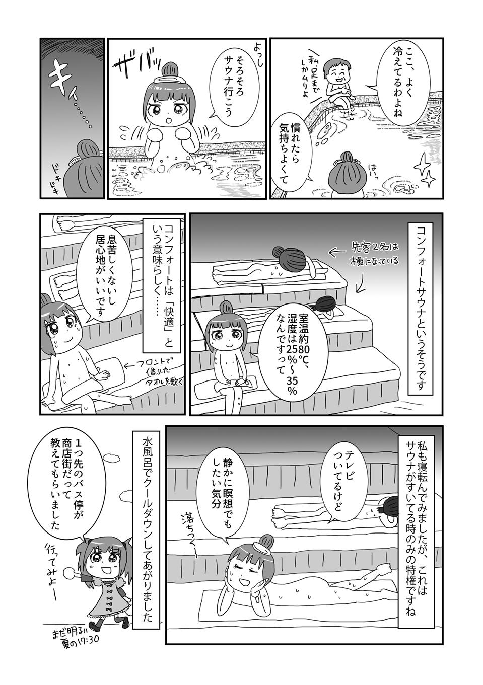 ゆ家和ごころ06