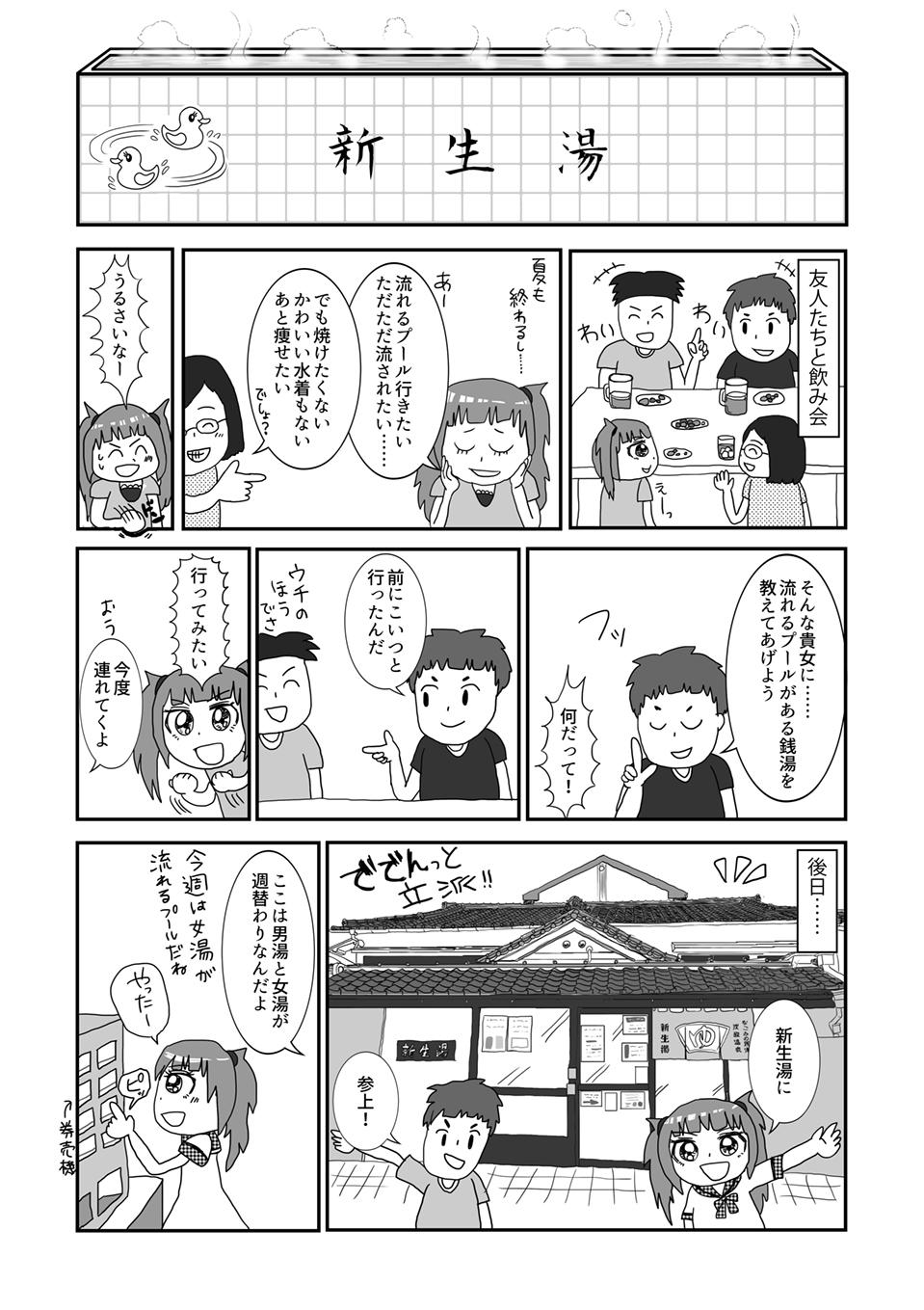 新生湯01