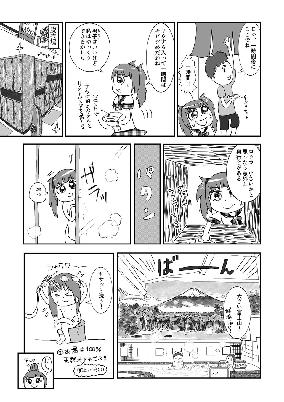 新生湯02