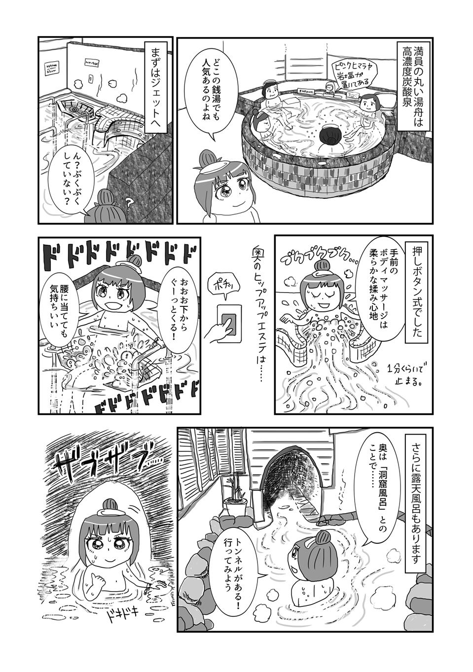 新生湯03