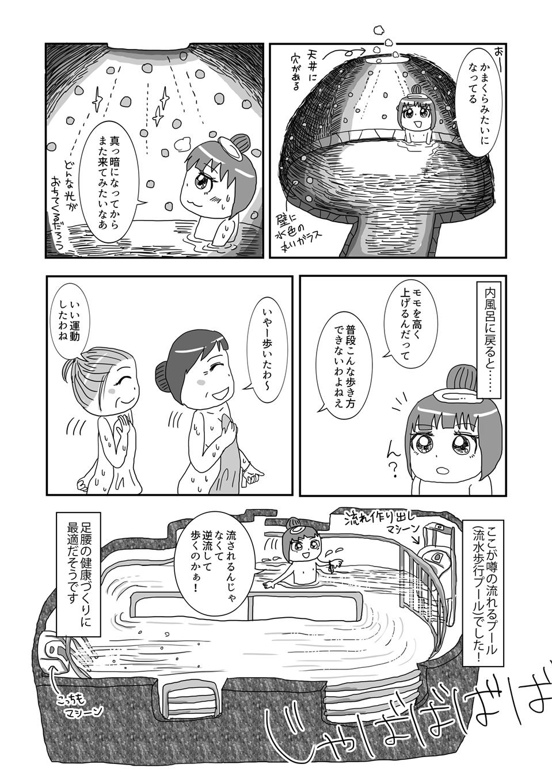新生湯04