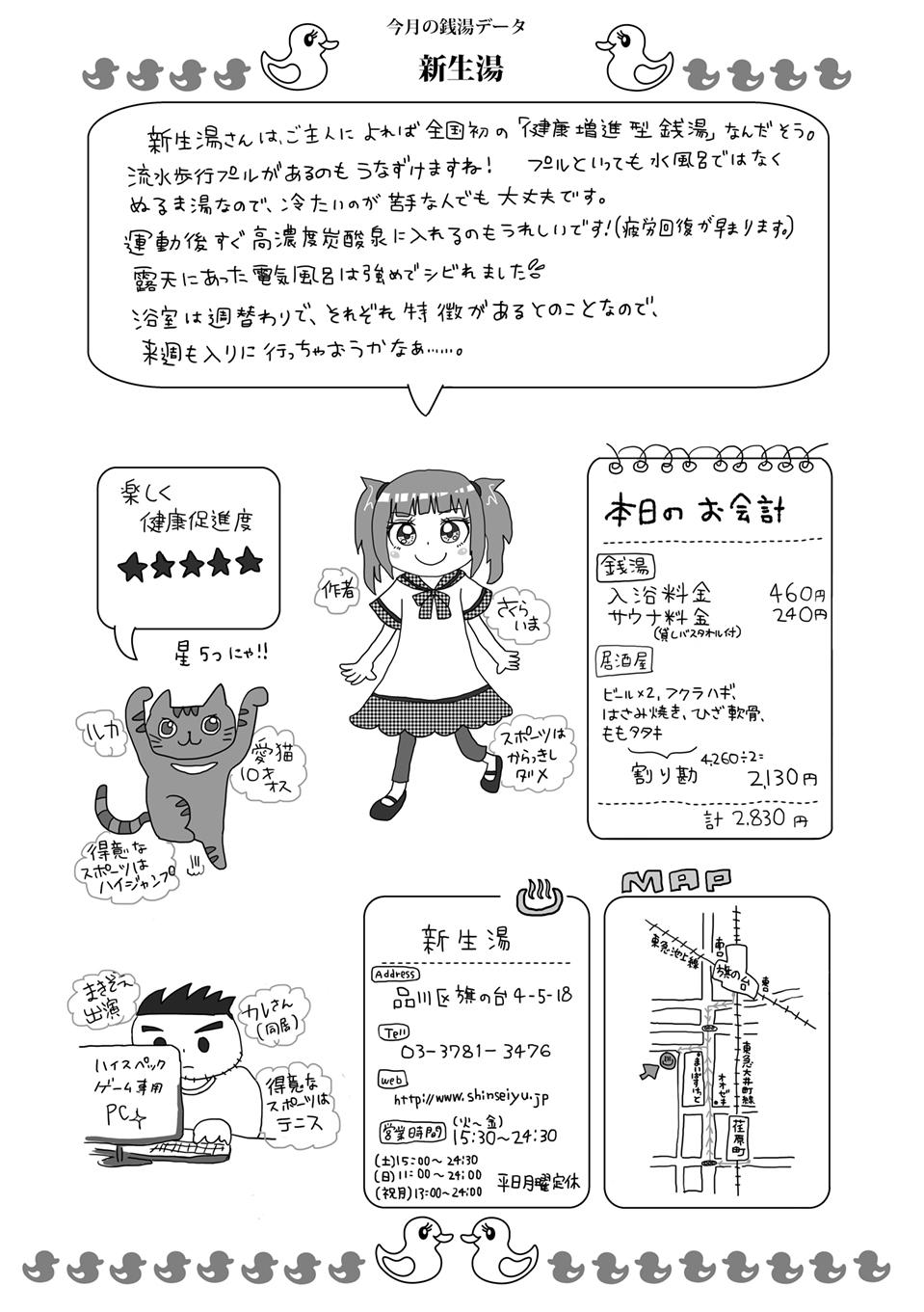 新生湯09