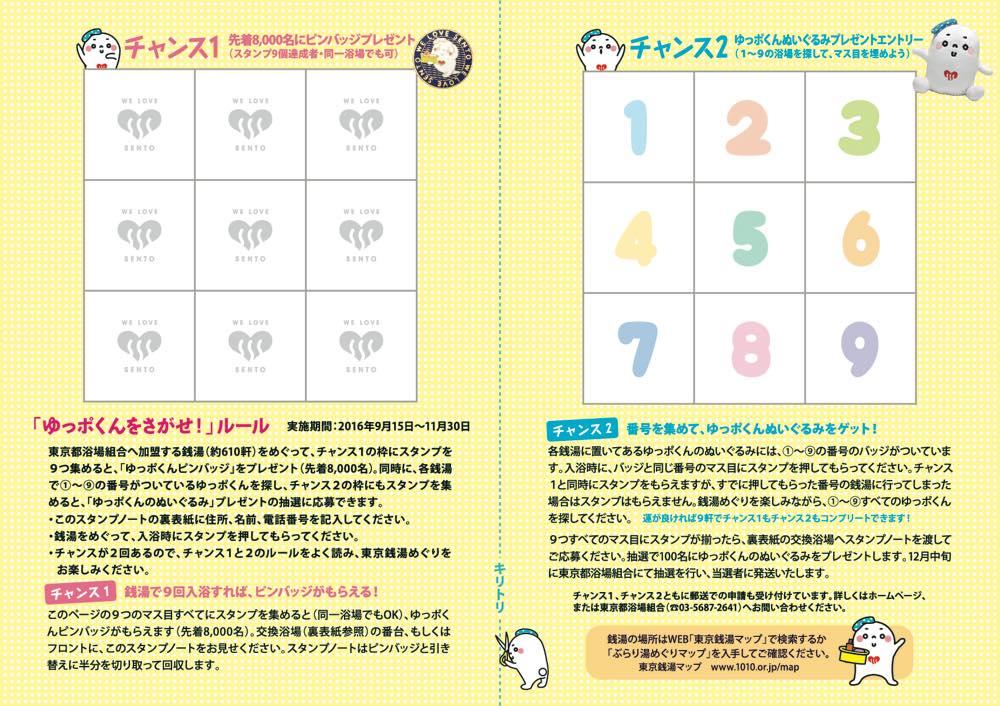 6-2016_stamp