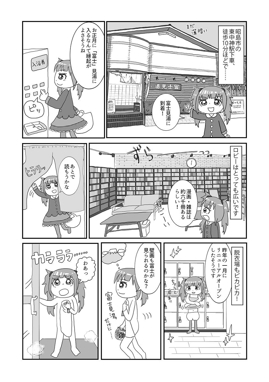 富士見湯02_th
