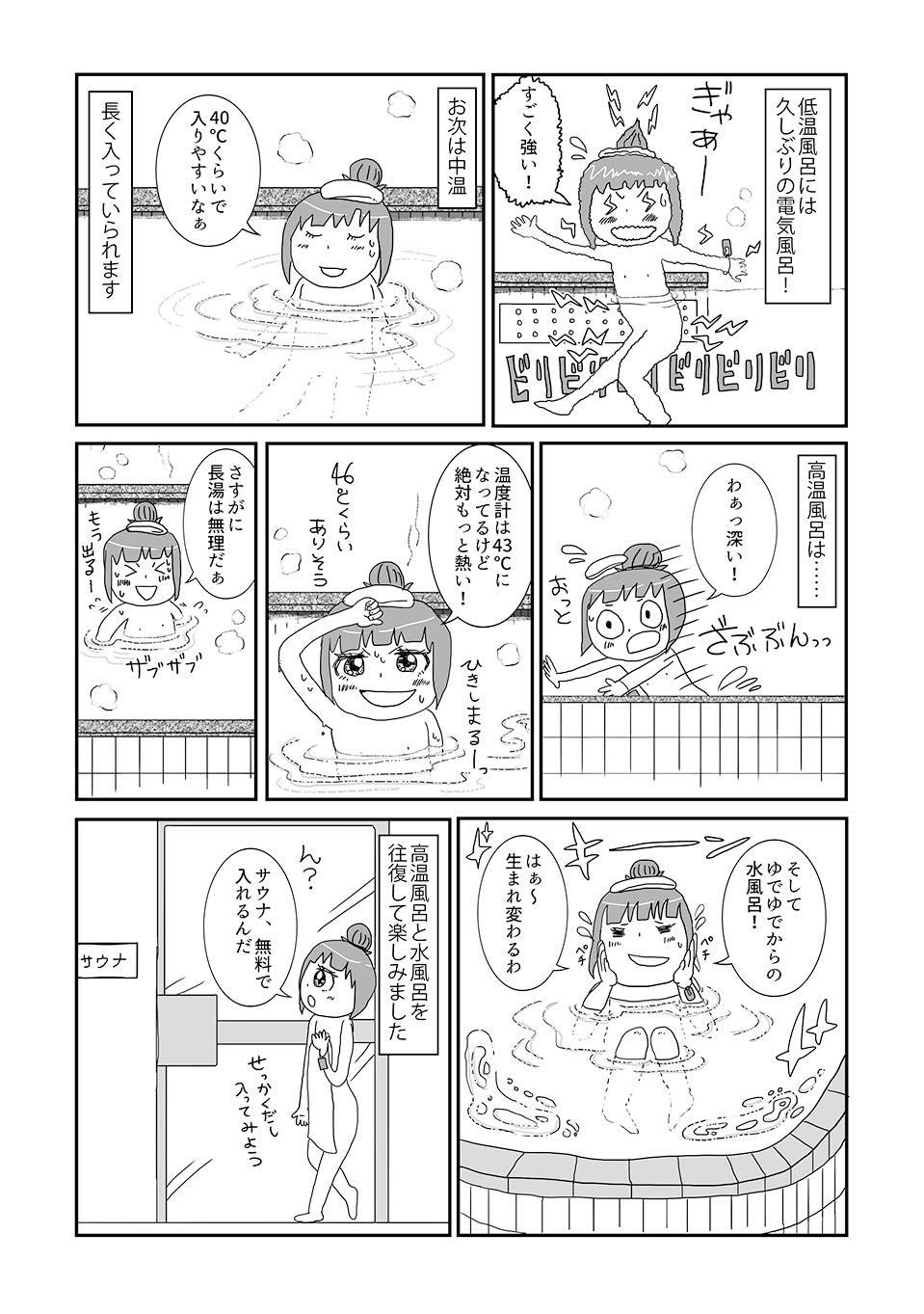 富士見湯04_th