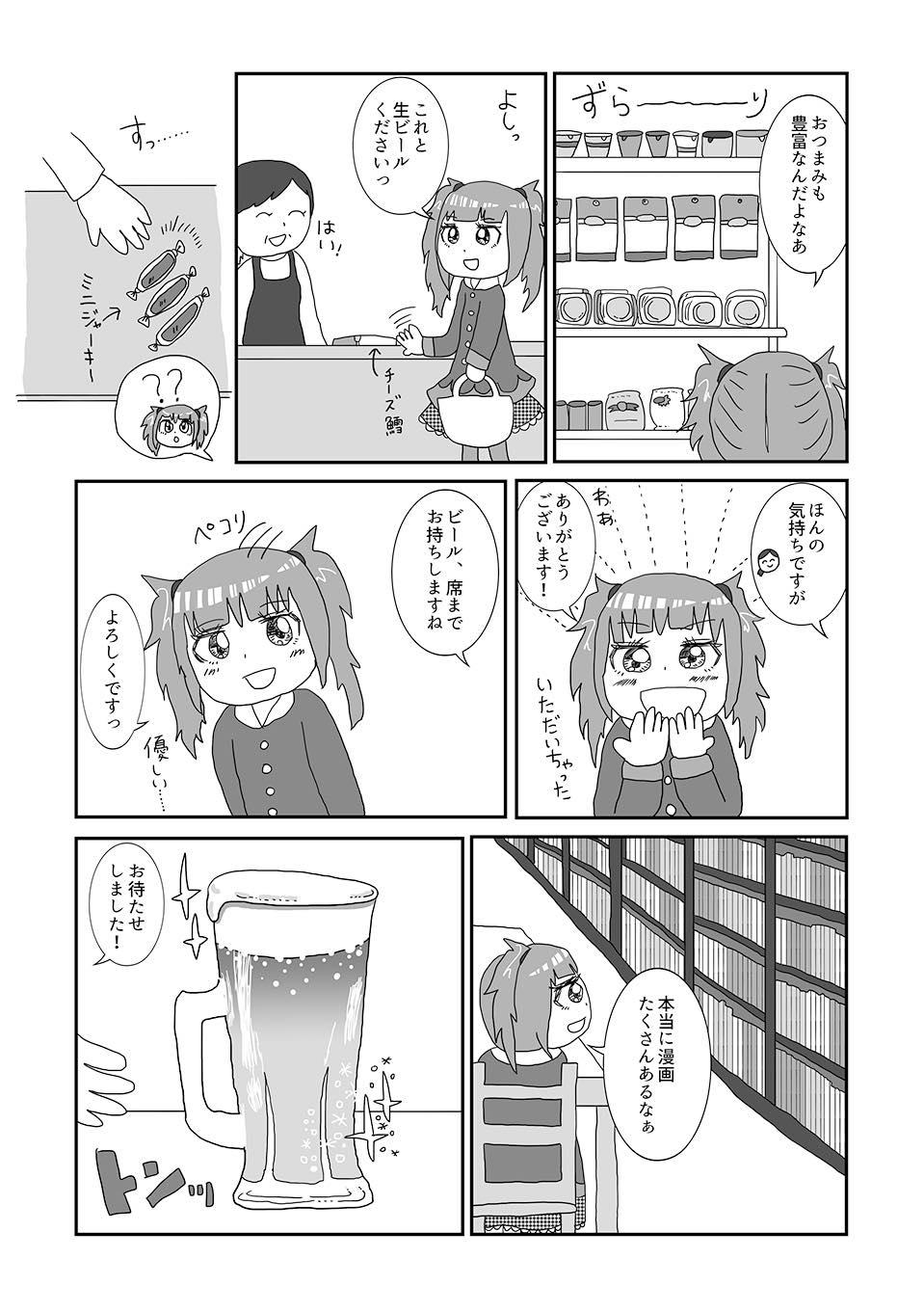 富士見湯07_th
