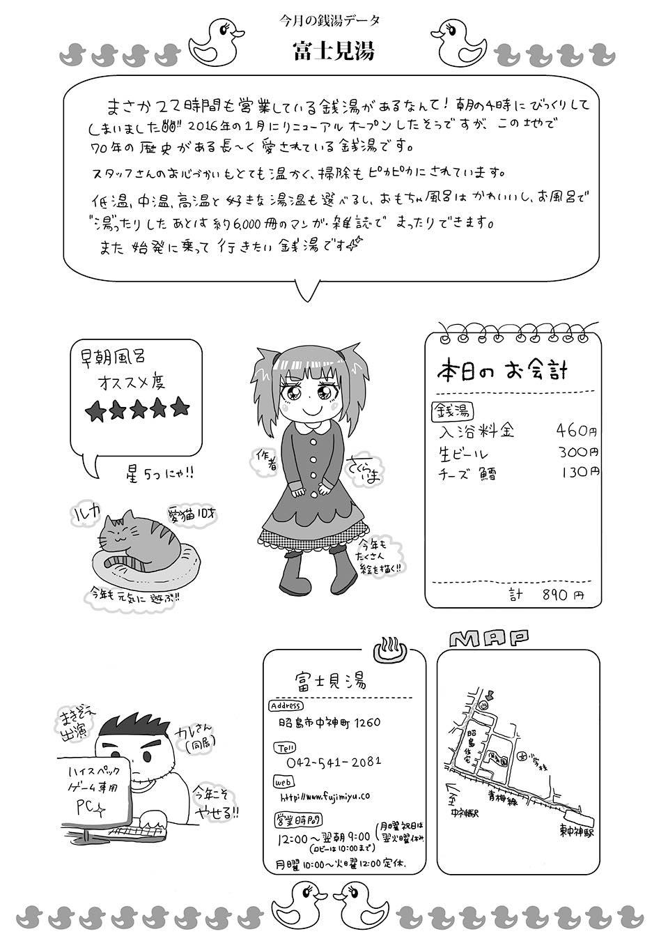 富士見湯09_th