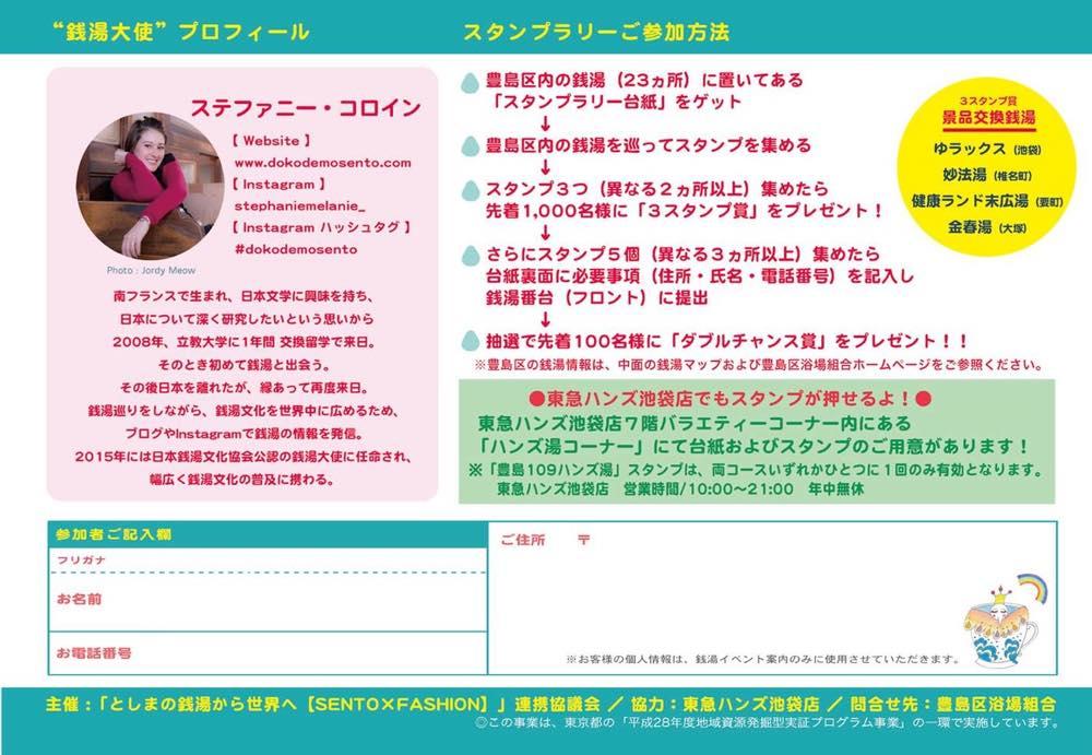 4-スタンプ台紙(裏表紙)_th