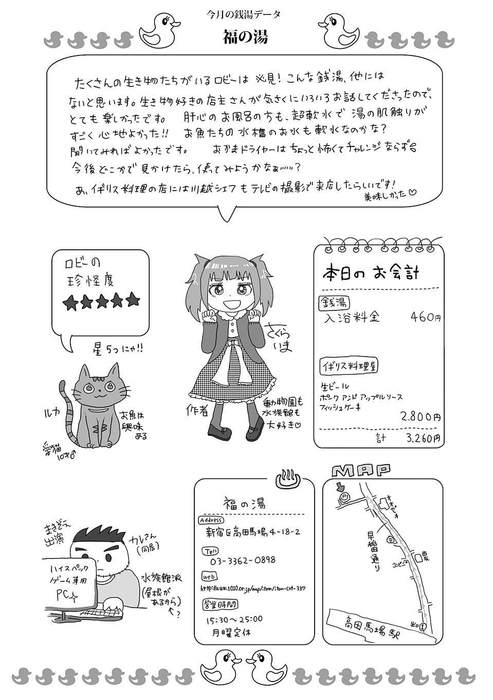 th_福の湯09