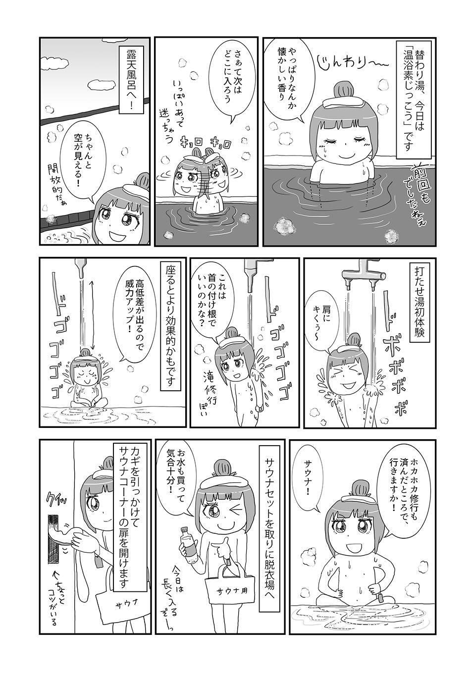 th_ニュー椿04