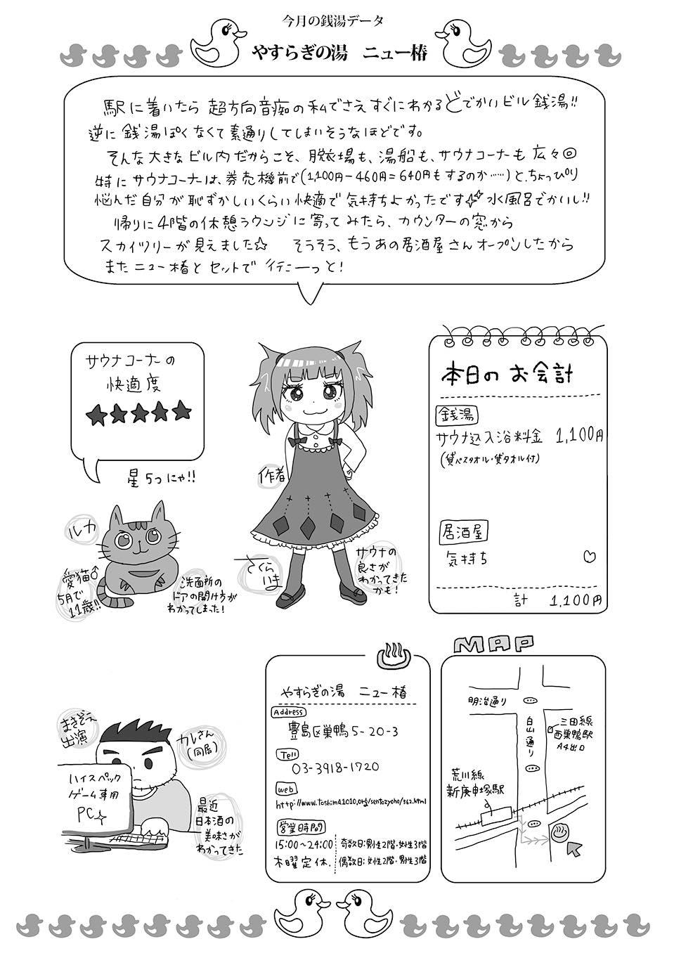 th_ニュー椿09