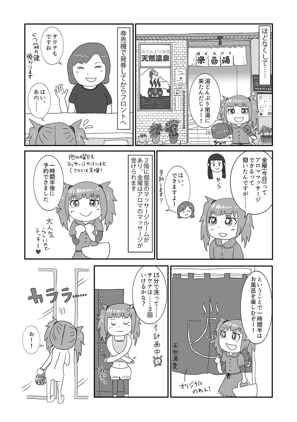 th_湯どんぶり栄湯02