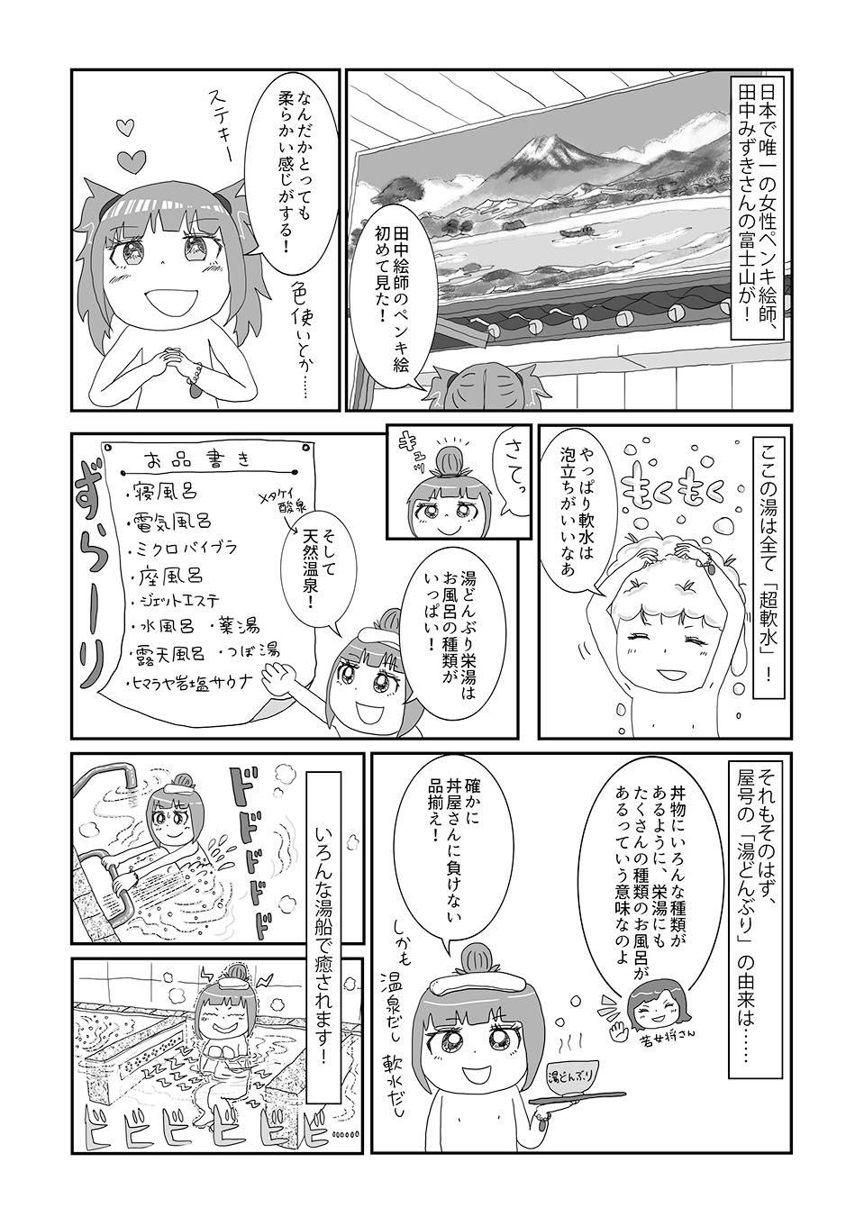 th_湯どんぶり栄湯03