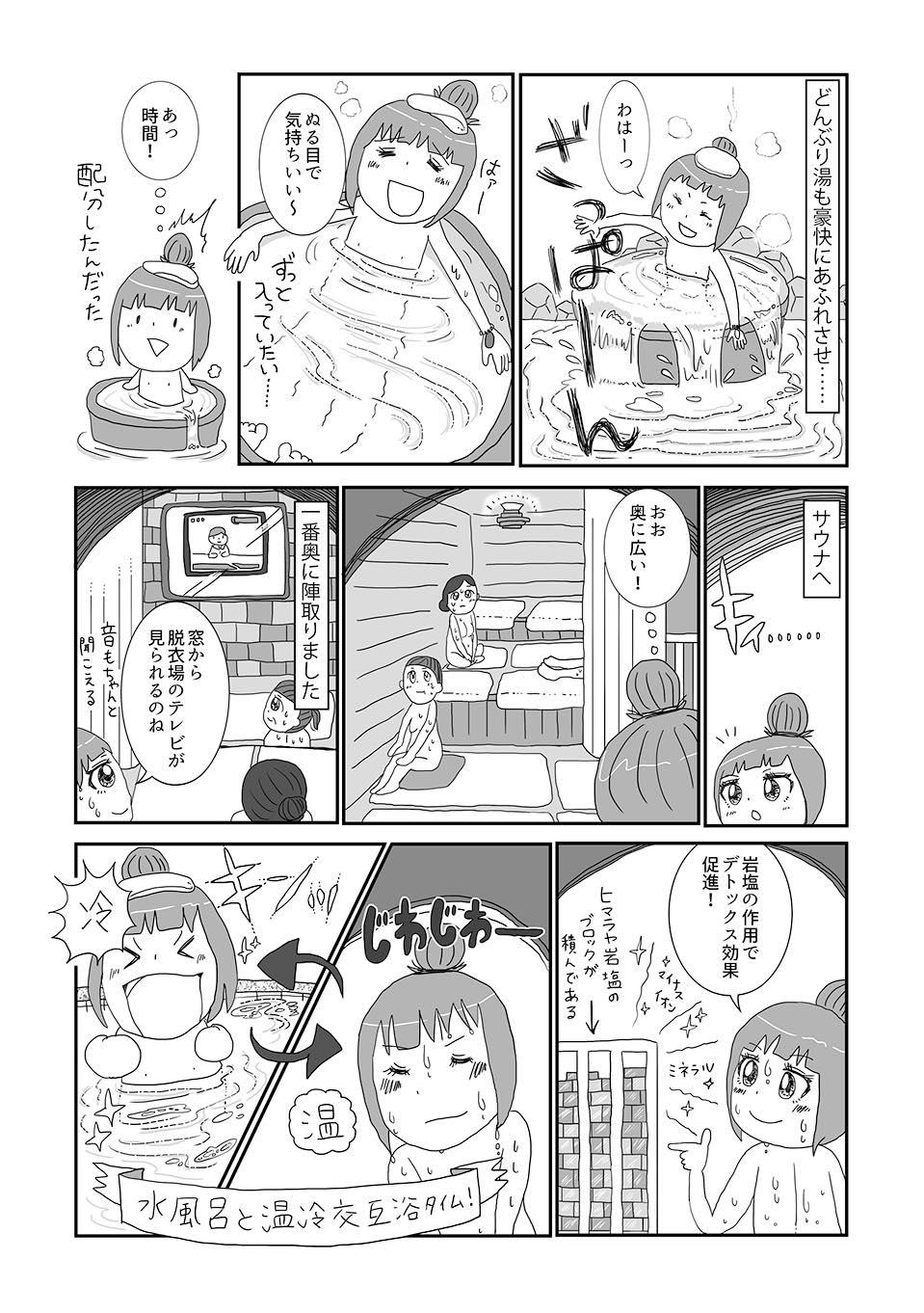 th_湯どんぶり栄湯05