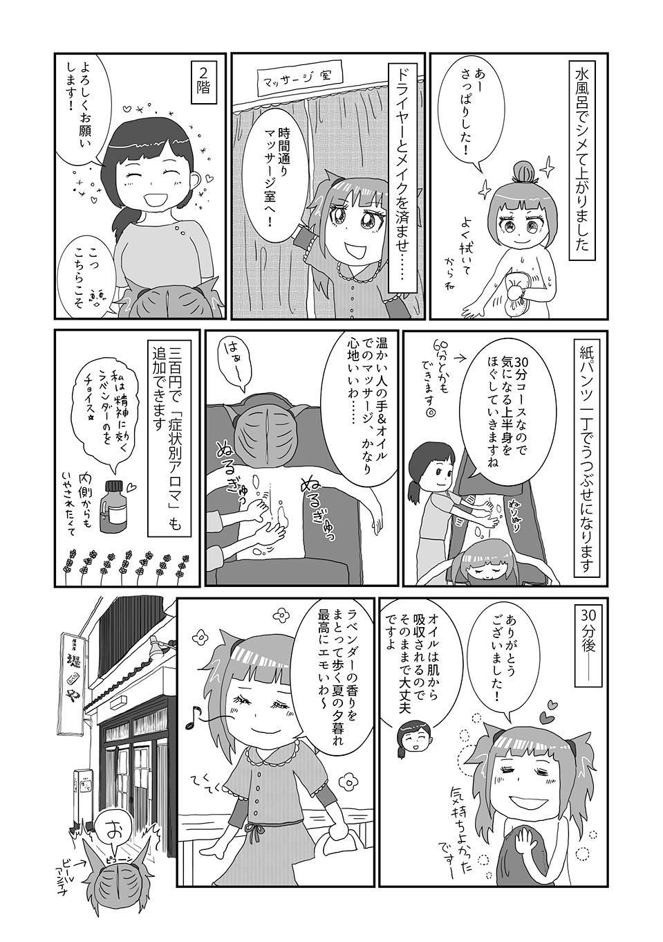 th_湯どんぶり栄湯06