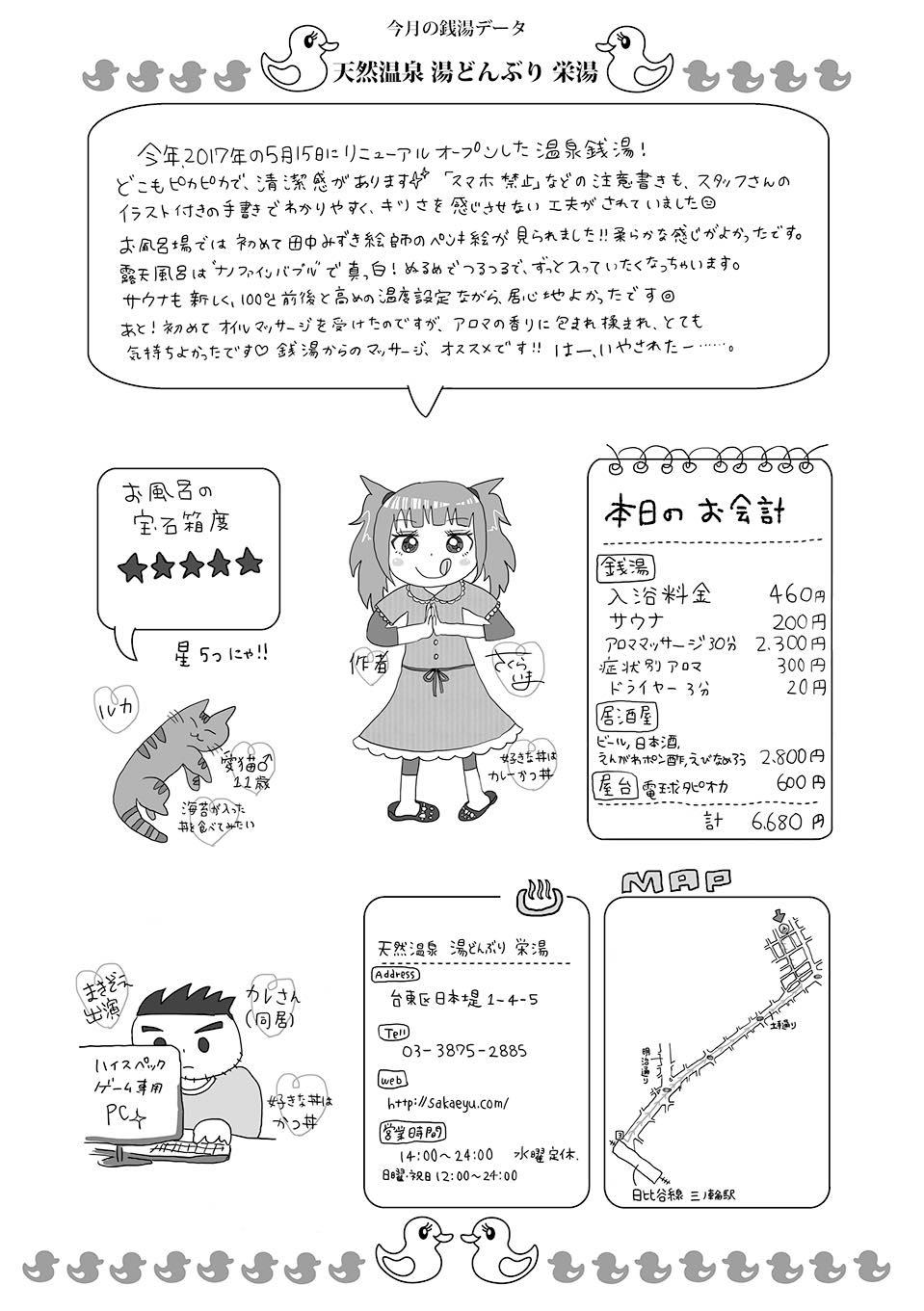 th_湯どんぶり栄湯09