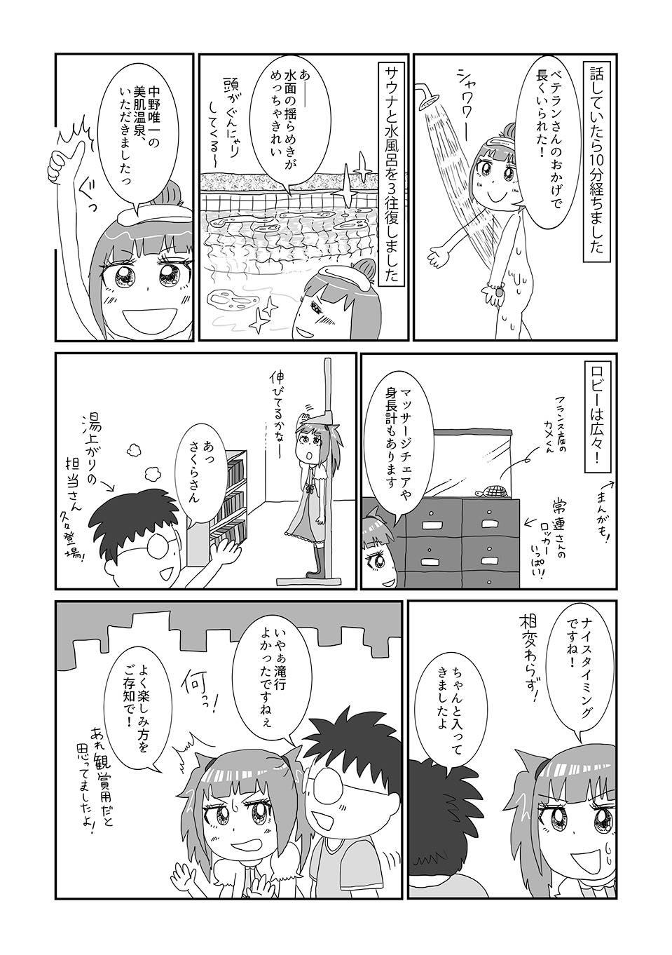 th_中野寿湯温泉06