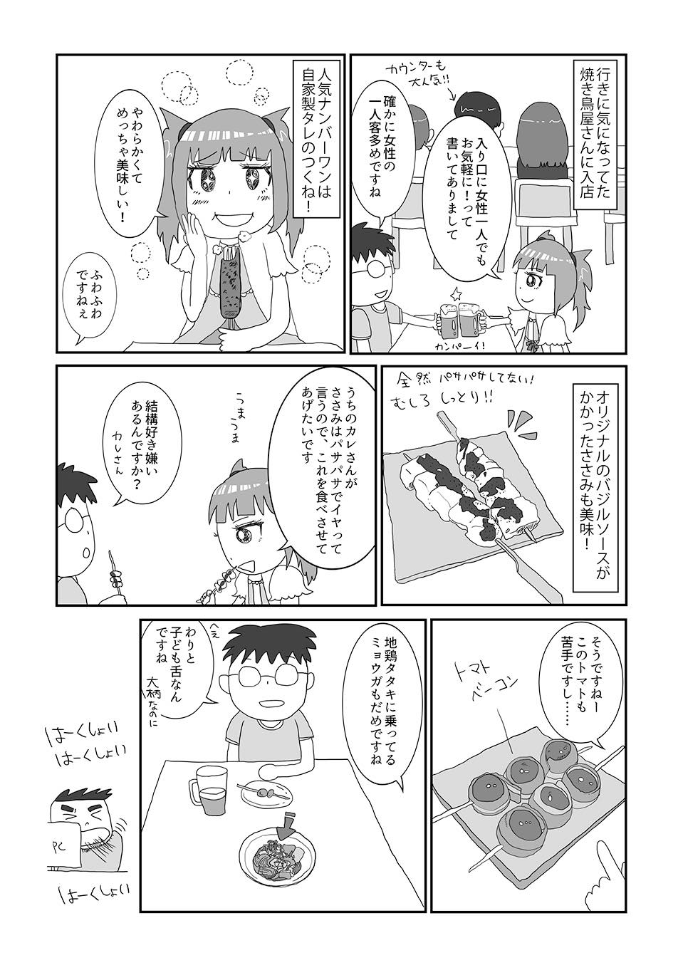 th_中野寿湯温泉07