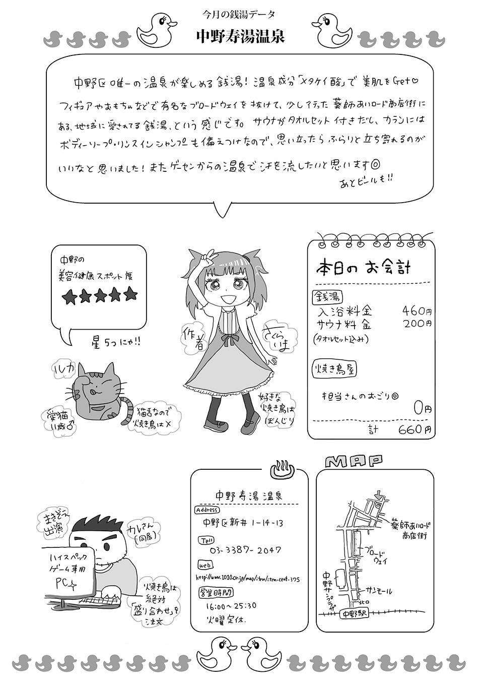 th_中野寿湯温泉09