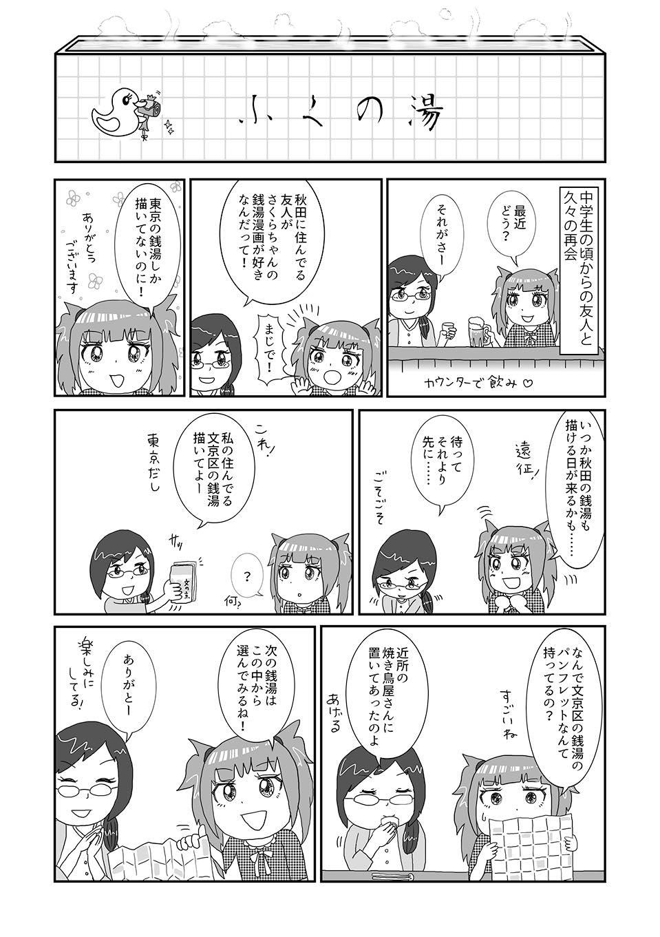 th_ふくの湯01