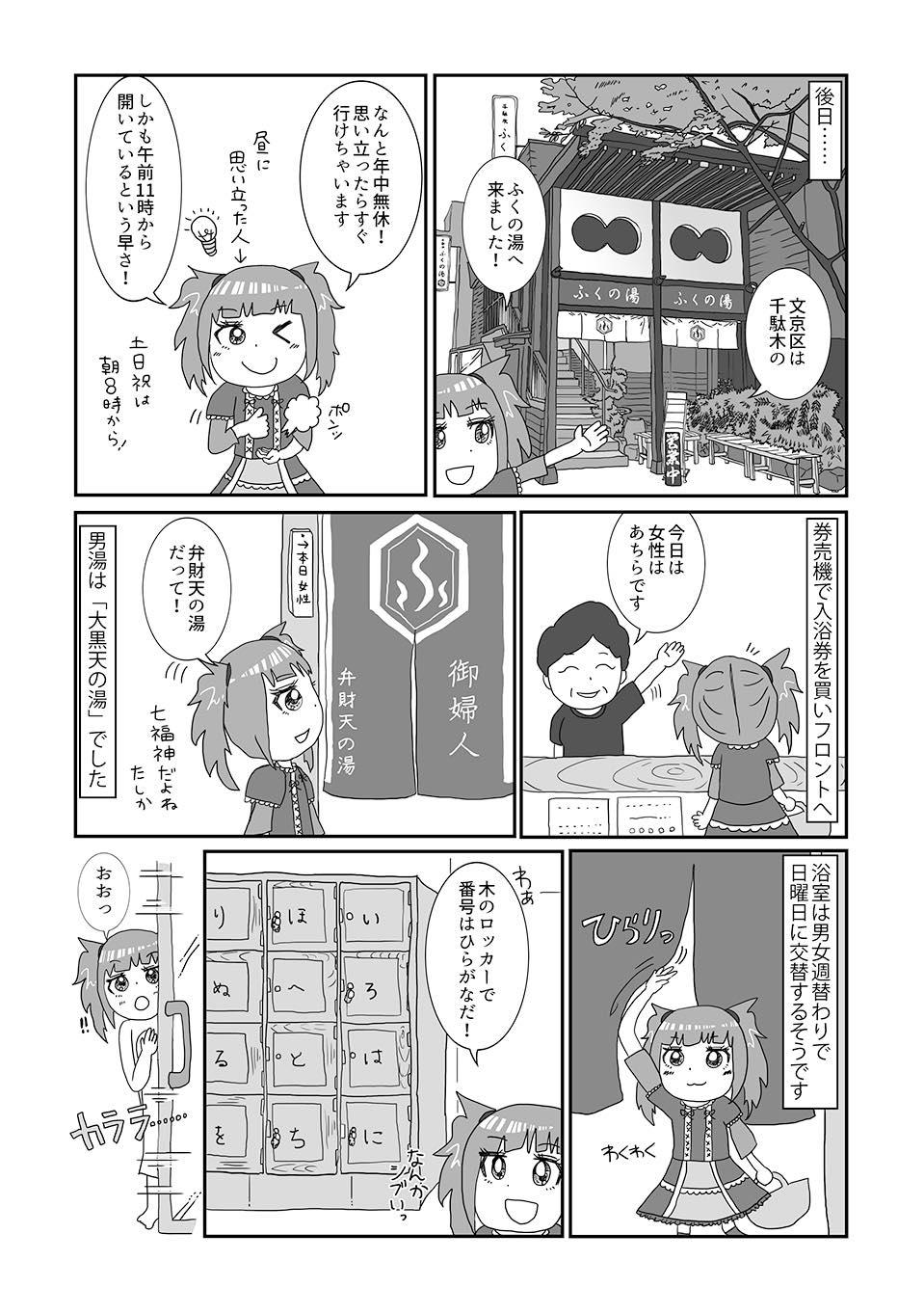 th_ふくの湯02