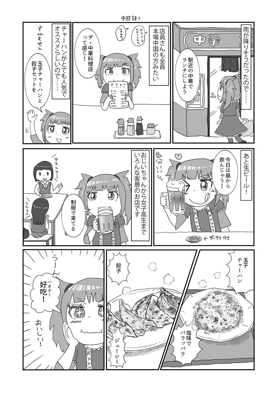 th_ふくの湯07
