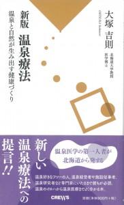 th_2-温泉療法