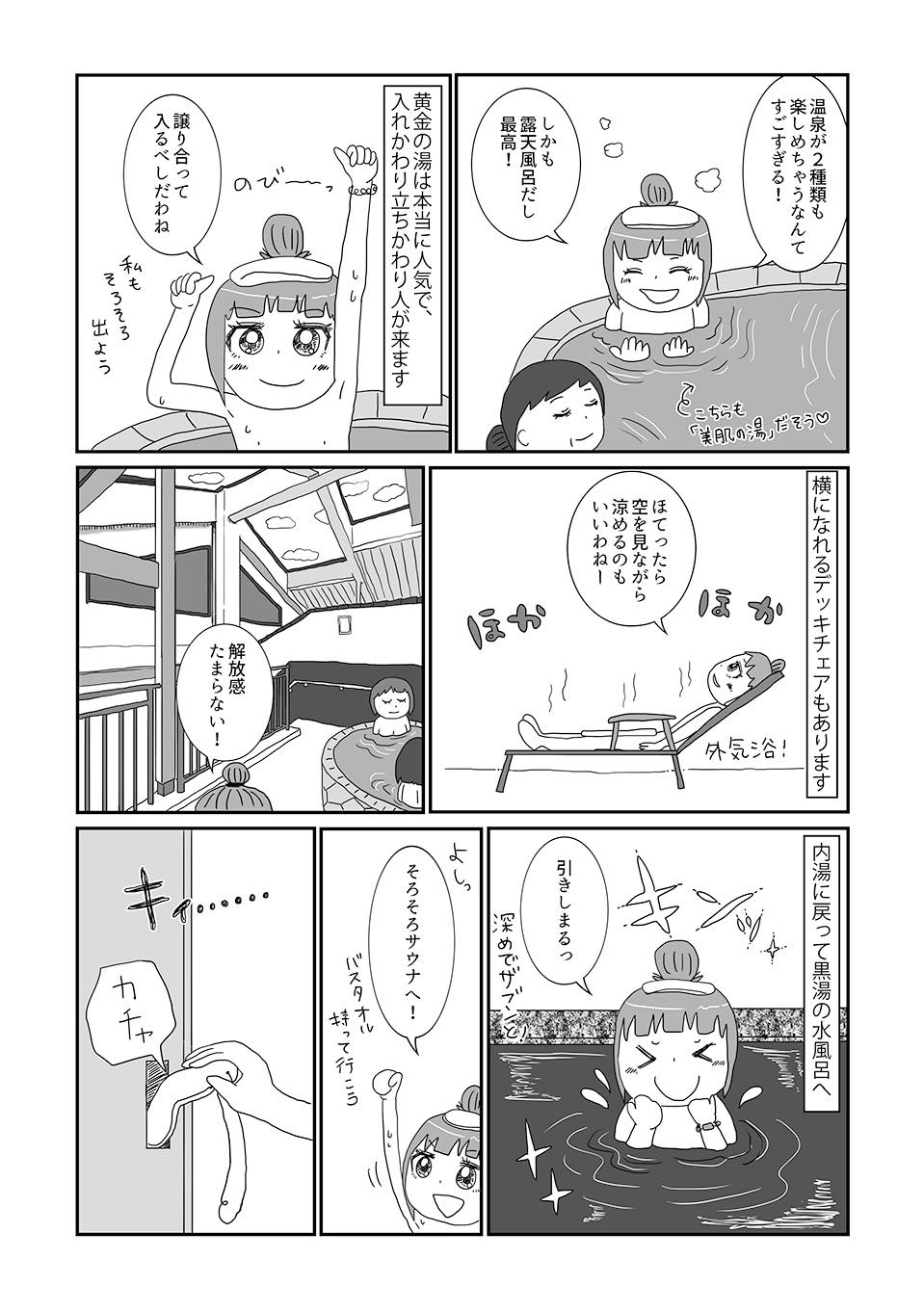 th武蔵小山温泉清水湯04