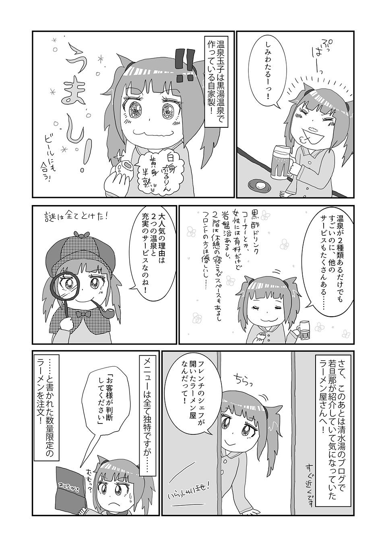 th武蔵小山温泉清水湯06