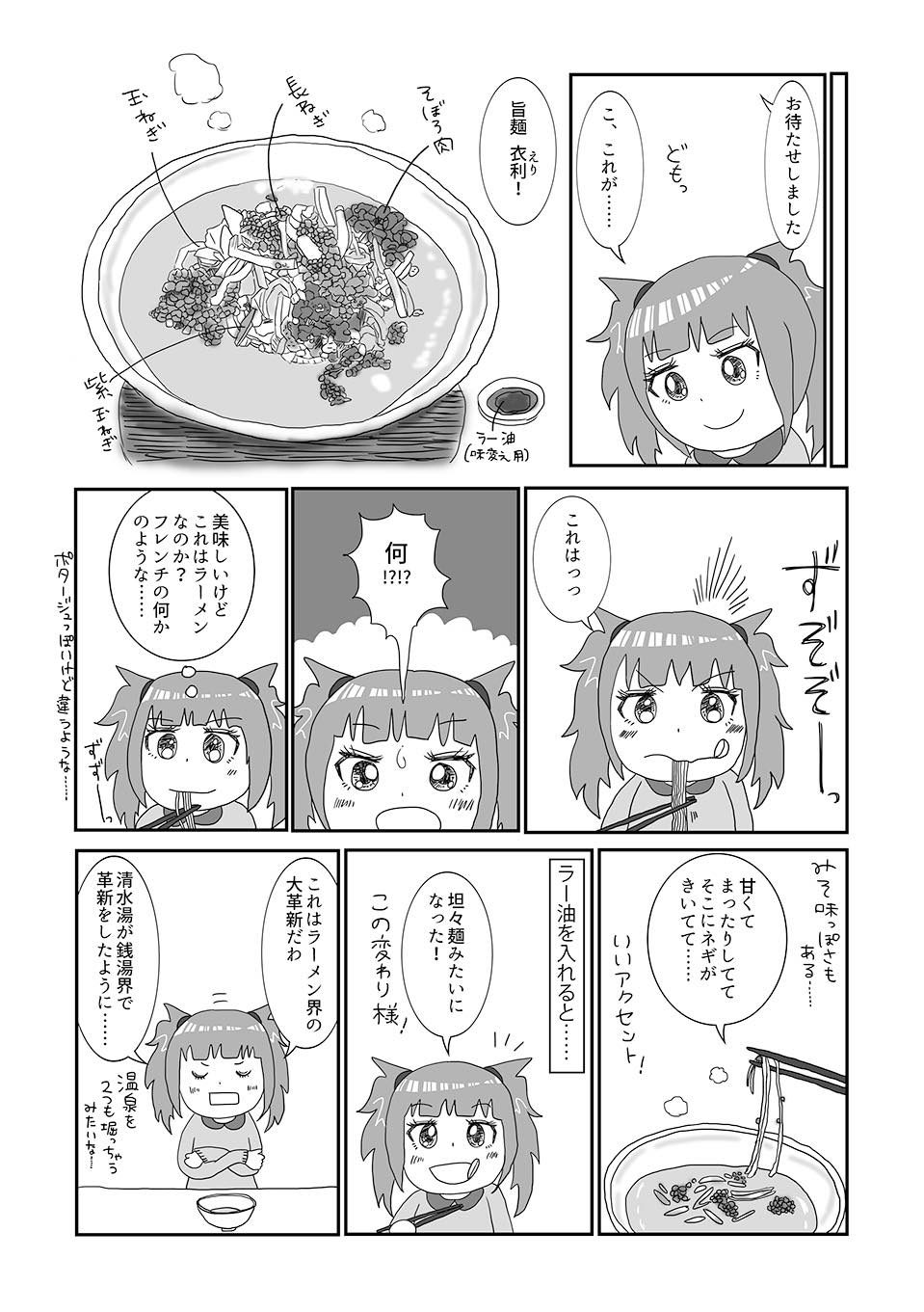 th武蔵小山温泉清水湯07