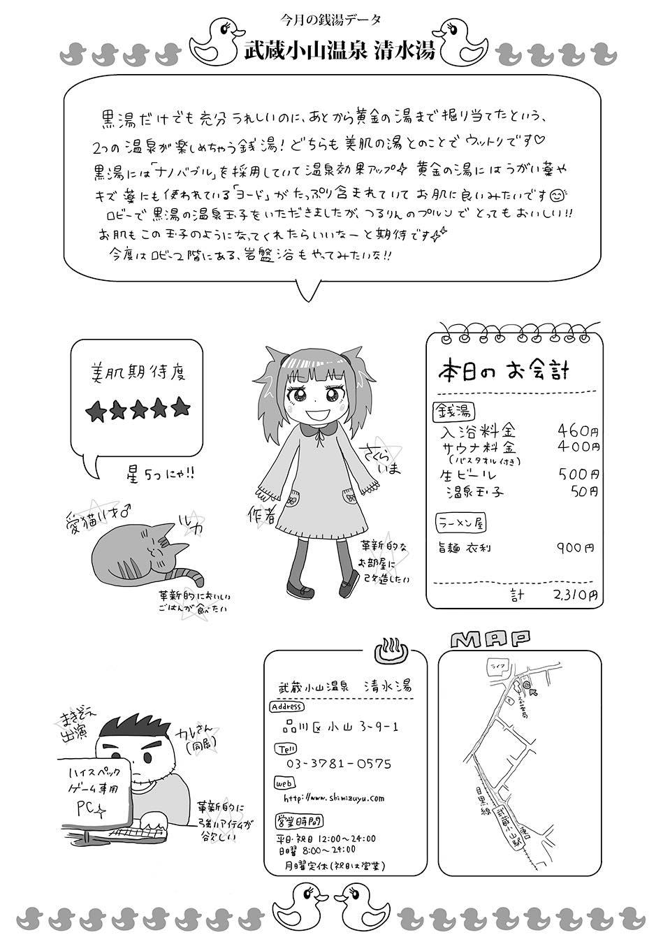 th武蔵小山温泉清水湯09