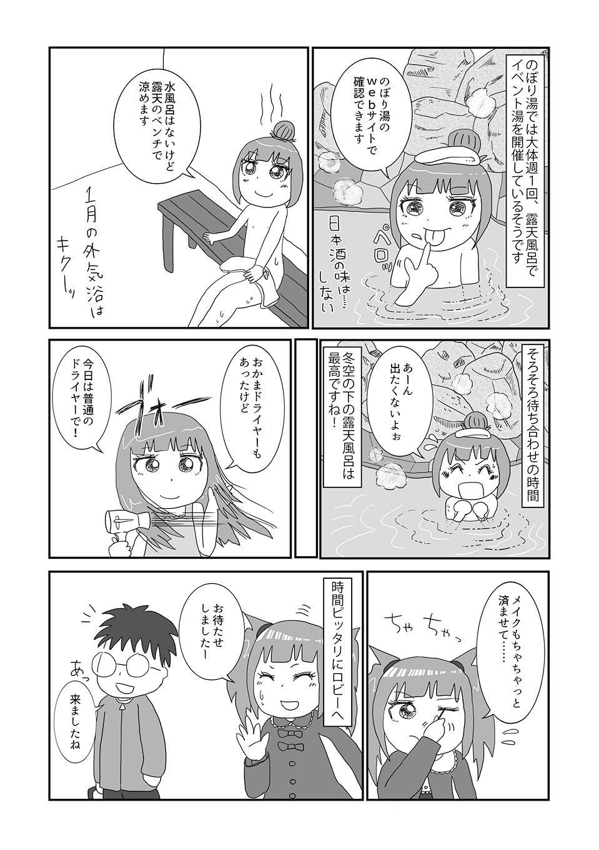 th_のぼり湯05