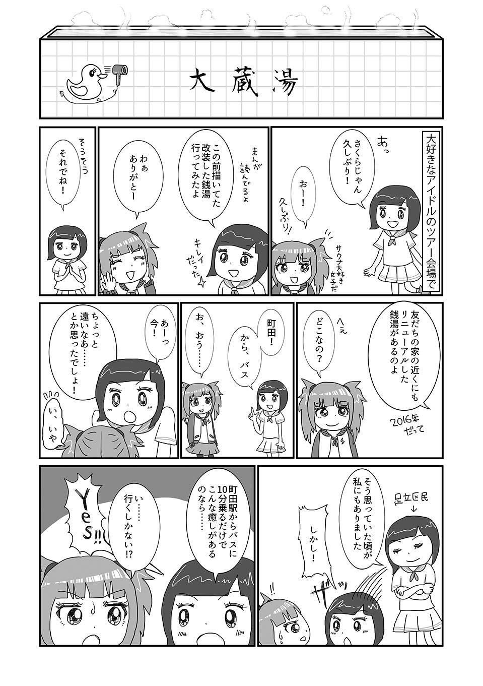 th_大蔵湯01