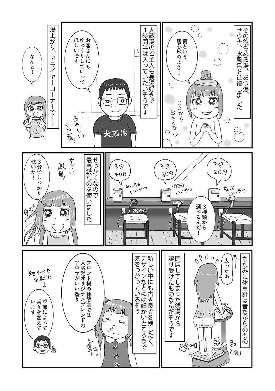 th_大蔵湯05