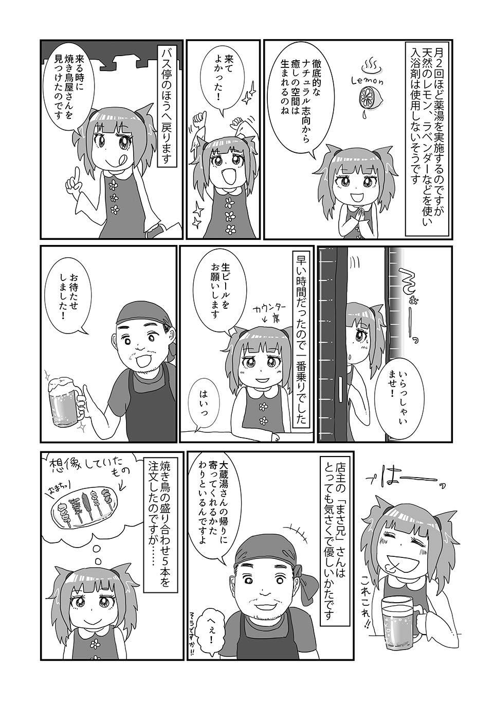 th_大蔵湯06