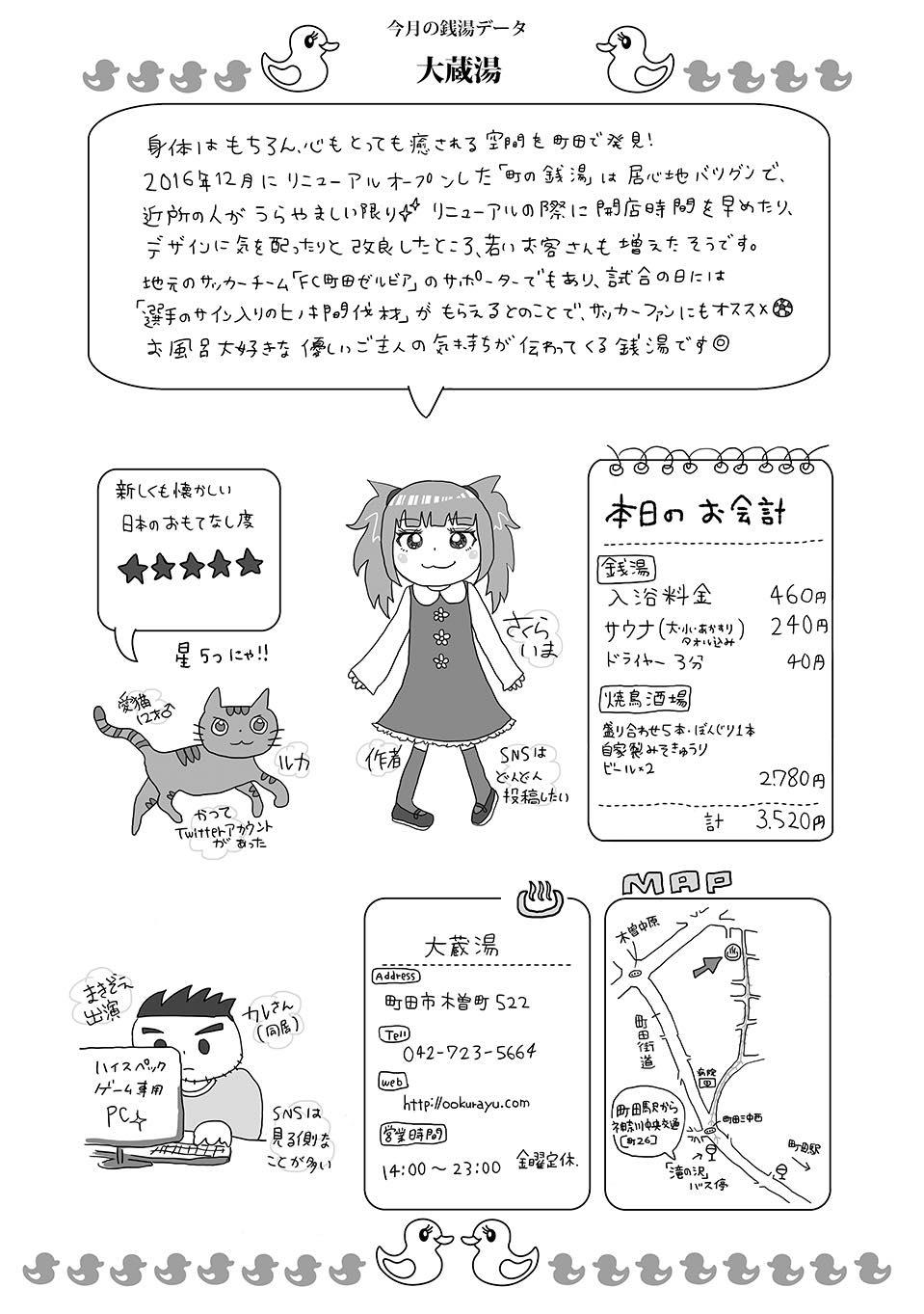th_大蔵湯09