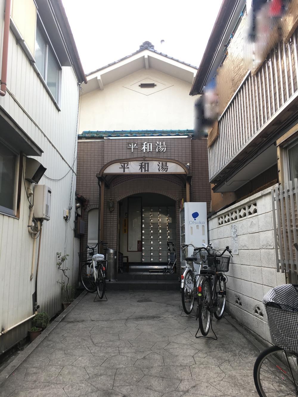 th_heiwayu01_entrance