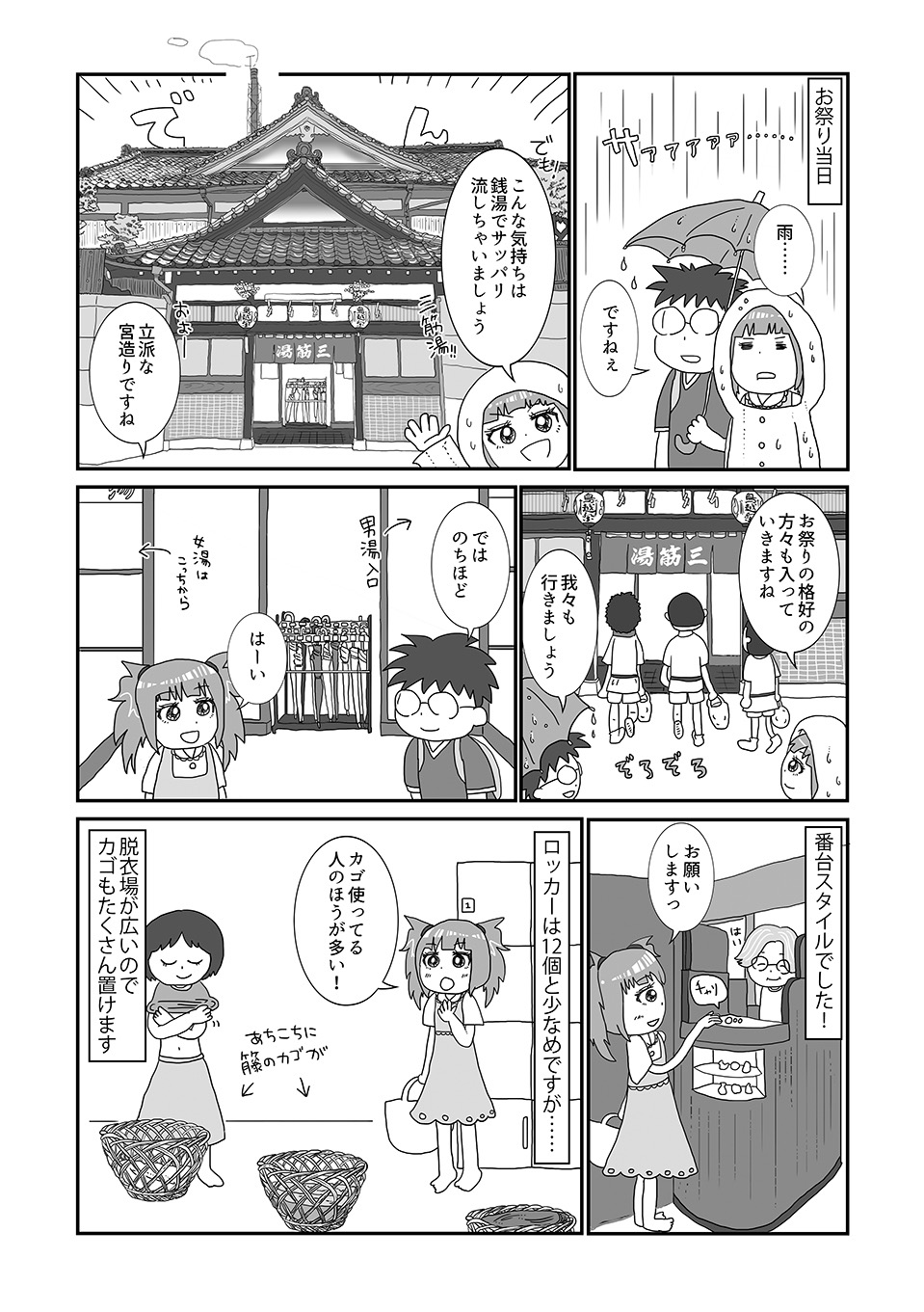 th_三筋湯02