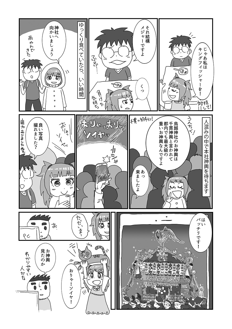 th_三筋湯08