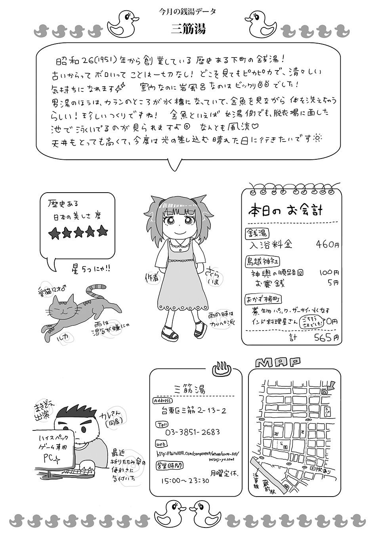 th_三筋湯09