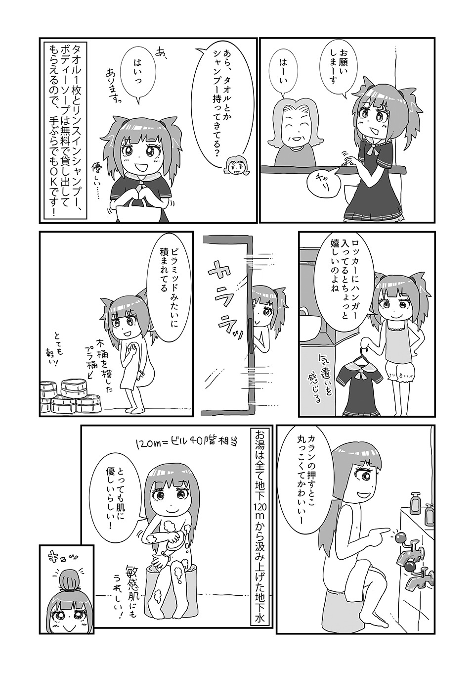 th_松の湯(落合)02